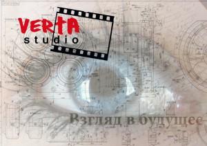 Verto Студия Видеосъемка в Москве